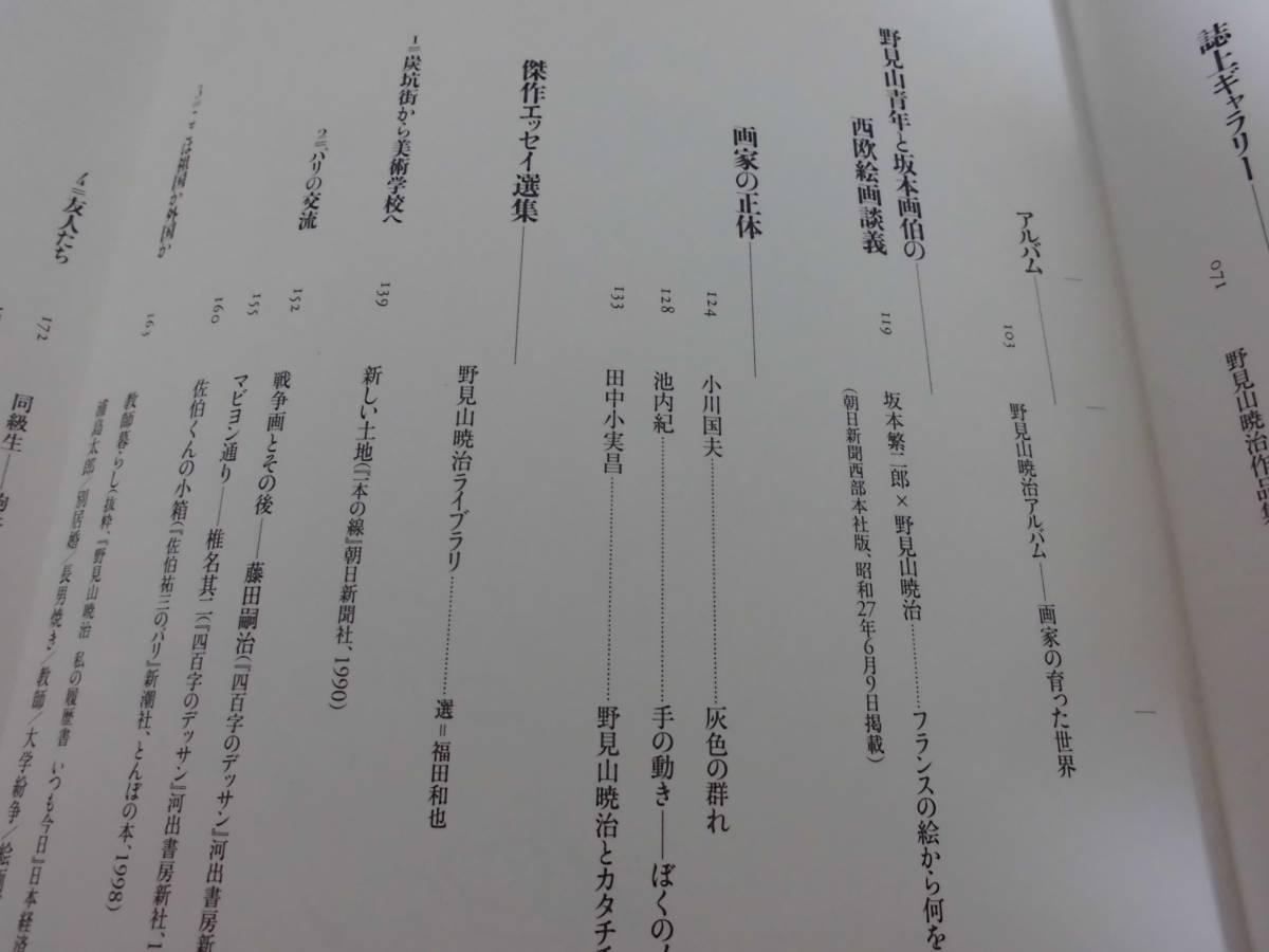 「ユリイカ8月臨時増刊号 総特集=野見山暁治 絵とことばーきょうも描いて、あしたも描いて、90年。」 2012年7月25日発行_画像4