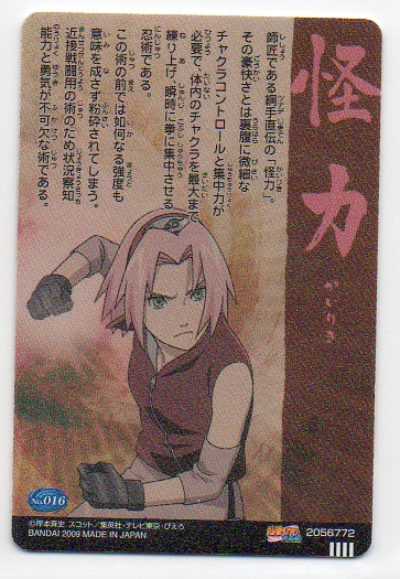 NARUTOナルト カードグミ3「春野サクラ」NO.16 初版_画像2