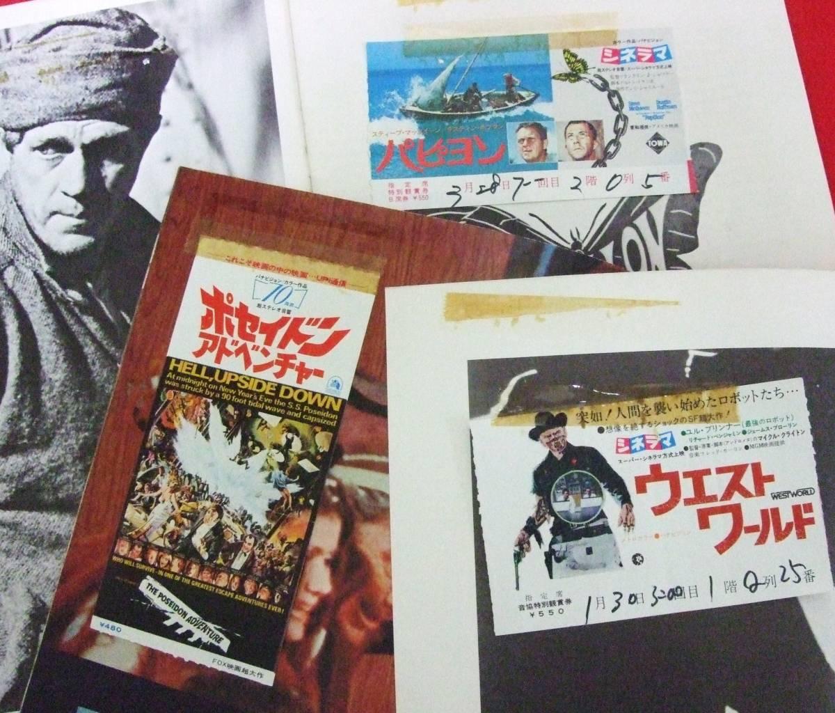 古い映画のパンフレット41冊 半券 チラシ 映画関連セット 送料500円 ウエストワールド ポセイドンアドベンチャー イージーライダー_画像5