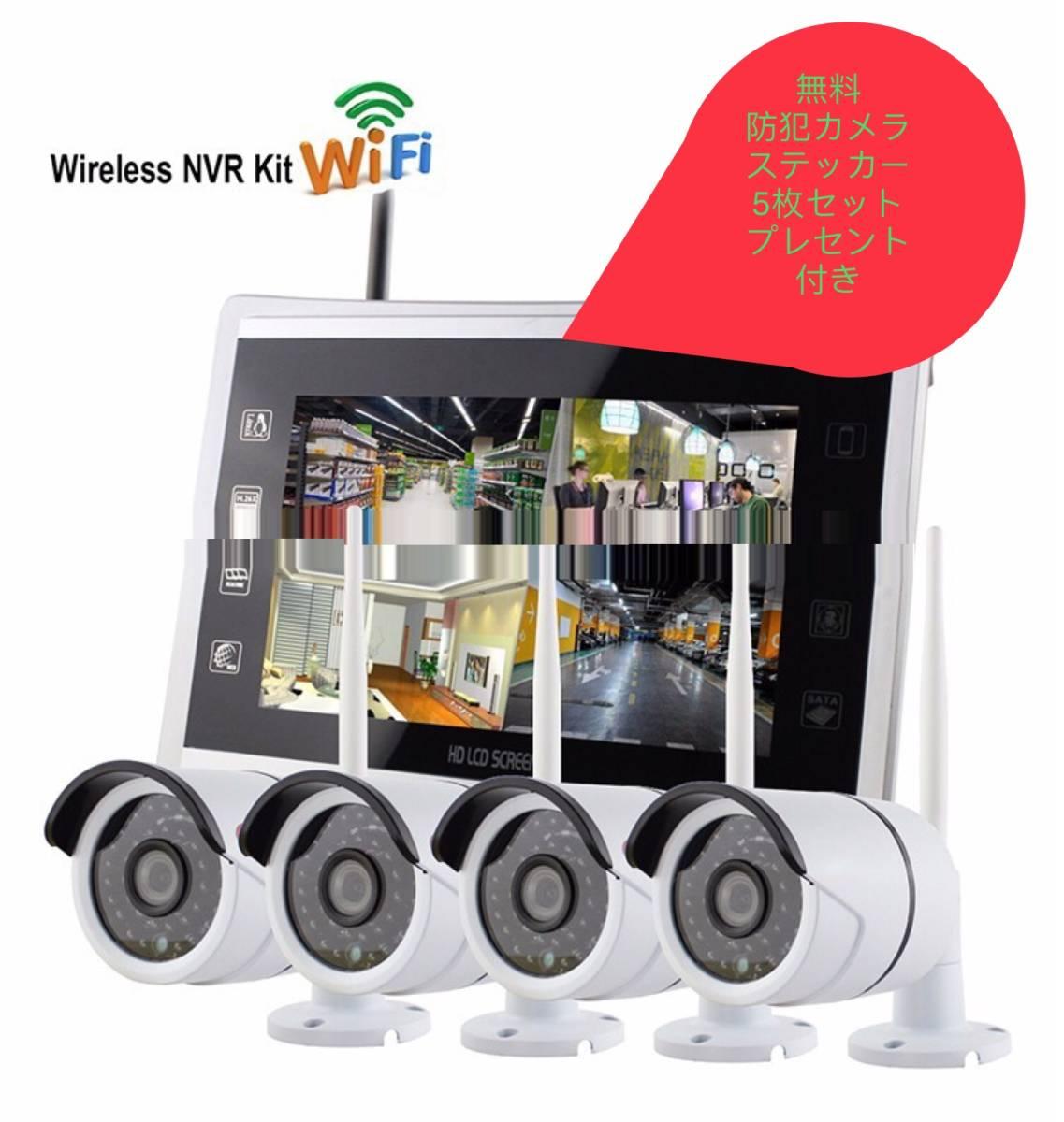1080P 12インチモニター付きワイアレス4台セットカメラ1TBハードディスク付きWi-Fi NVR防犯カメラプラグアンドプレイ方式