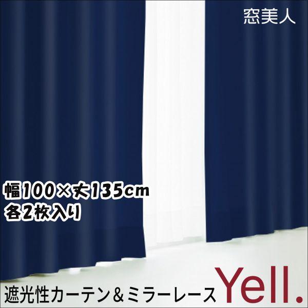 遮光性カーテン&ミラーレース幅100×丈135cm ロイヤルブルー 各2枚 mad-d-Yell