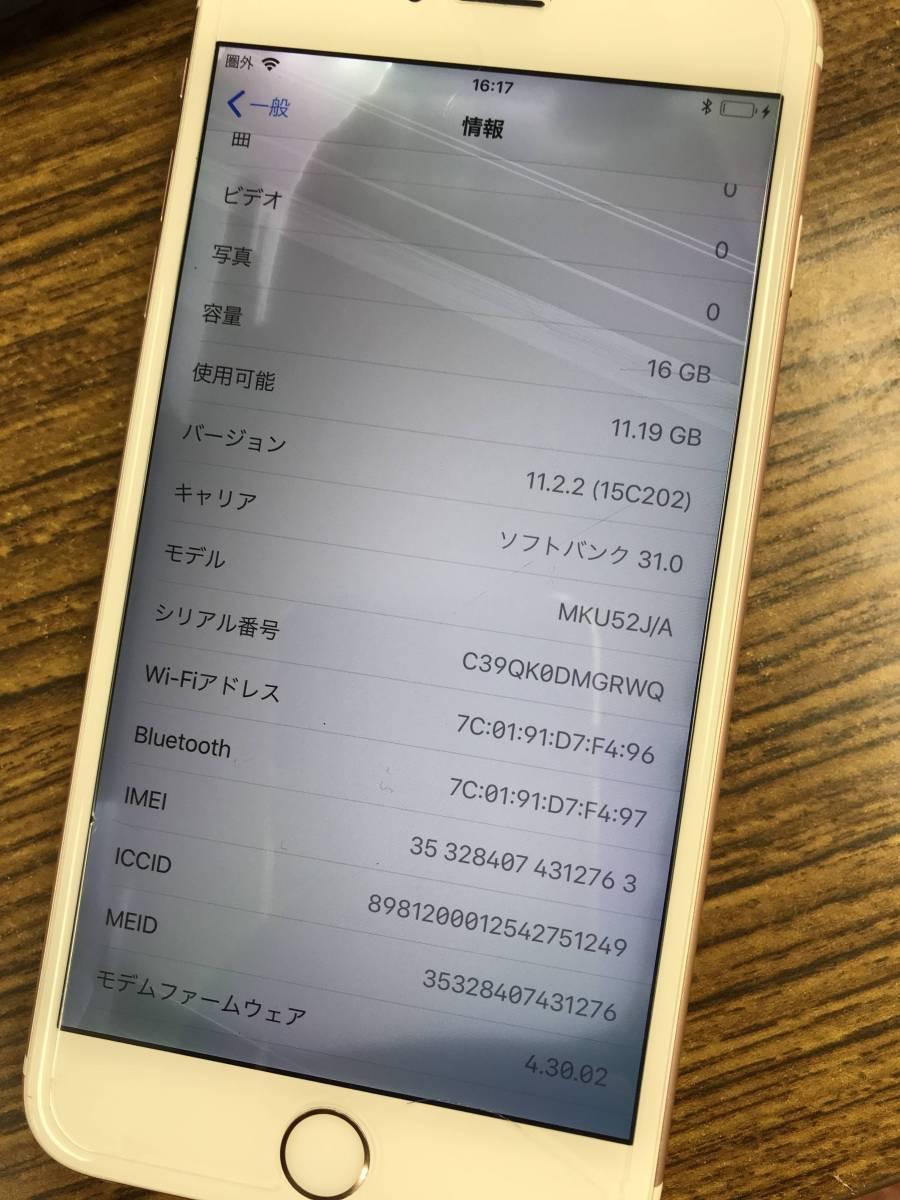【割と美品】 iPhone6s Plus 16GB ローズ softbank〇 【ジャンク】_画像2