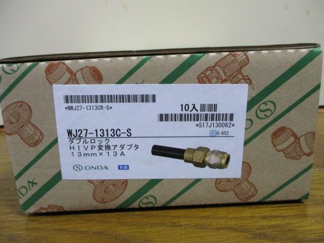 【新品未使用】オンダ ダブルロック HIVP変換アダプター WJ27-1313C-S 税込即決