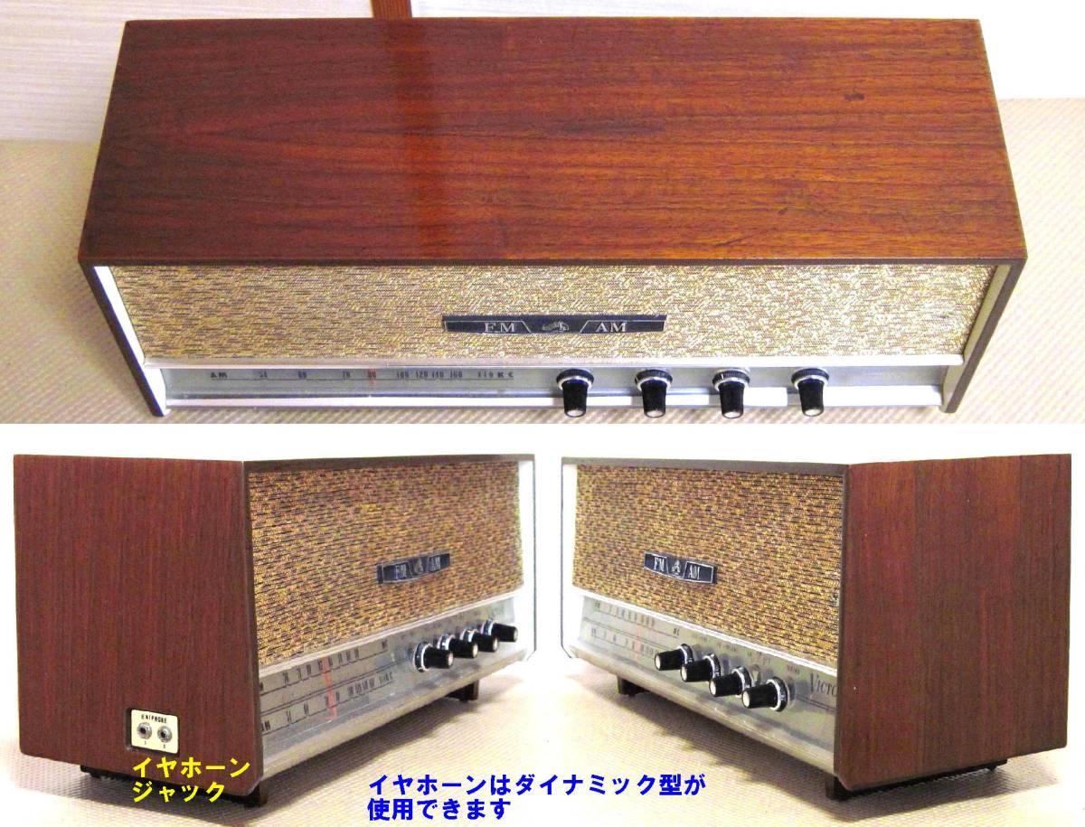 ◆思い出の逸品◆ビクターFM/AM真空管ラジオ[F-224]◆良く鳴ります。_画像6
