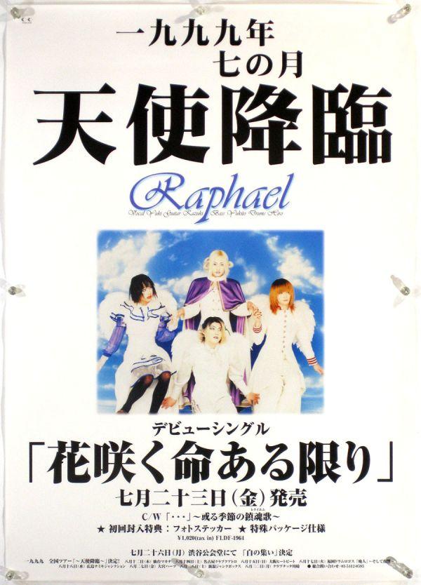 Raphael ラファエル 華月 rice B2ポスター (P14008)_画像1