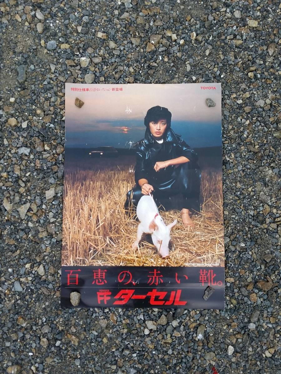 非売品♪山口百恵ポスター 当時物/トヨタ/ターセル/企業物/昭和/レトロ/アンティーク