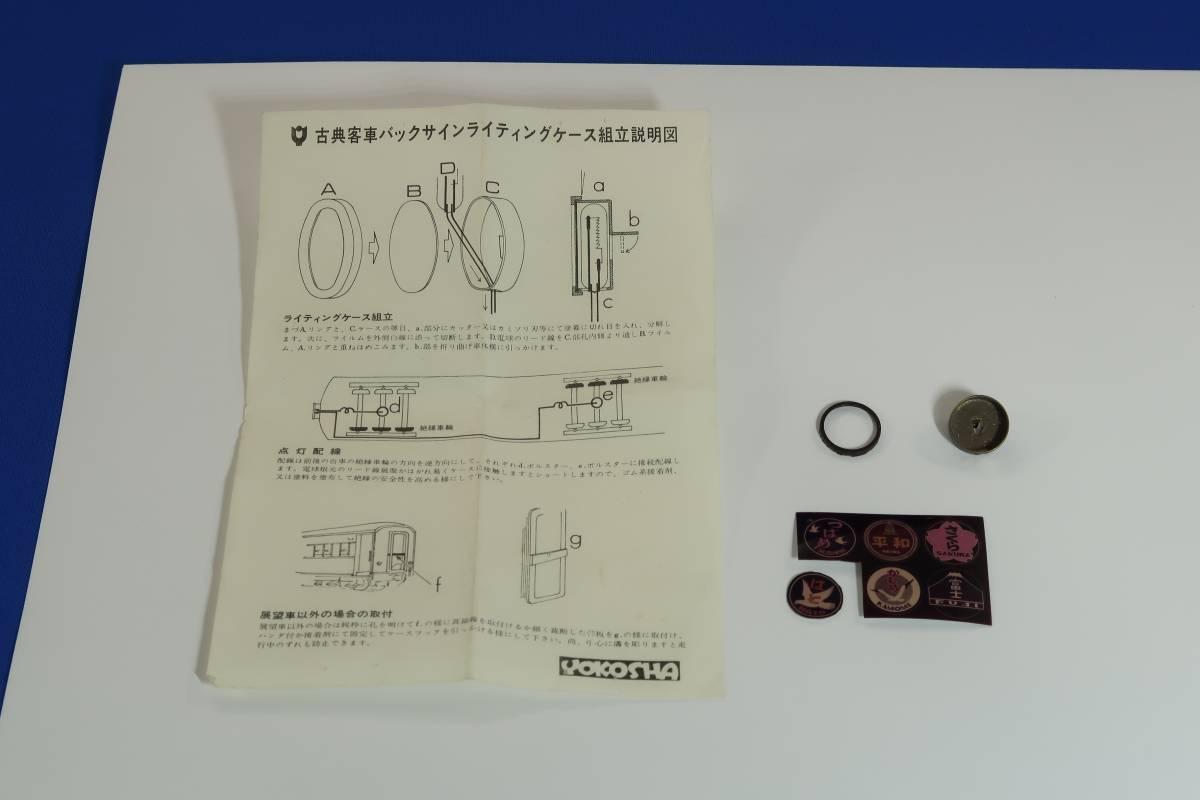YOKOSHA製 古典客車バックサインライティングケース 説明書付き
