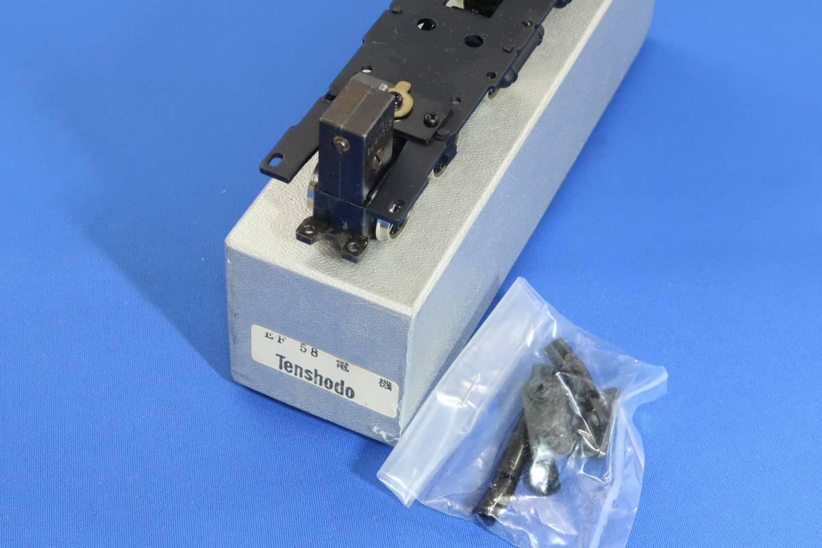 天賞堂製 Ef58電機 動力装置 未使用品(非売品?)