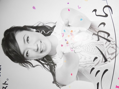 松任谷由美  ユーミンからの恋のうた。 新品 B2サイズ  ポスター 筒代込み