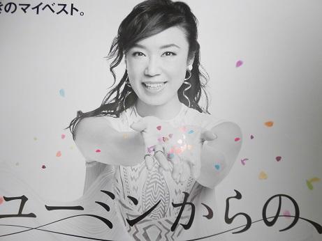 松任谷由美  ユーミンからの恋のうた。 新品 B2サイズ  ポスター 筒代込み_画像4