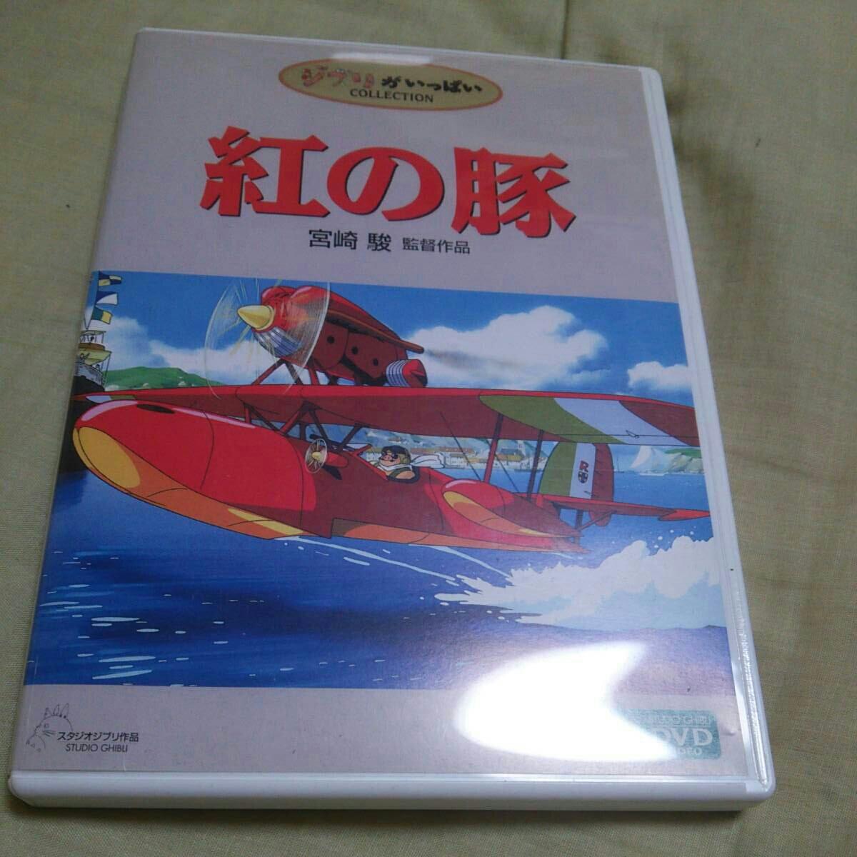 【DVD】ジブリシリーズ 紅の豚 正規版