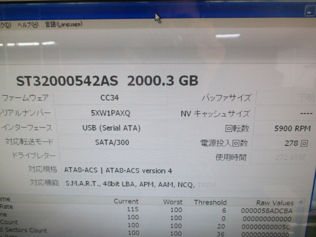 ♪Seagate★HDD★2TB★ST32000542AS★中古品_画像3