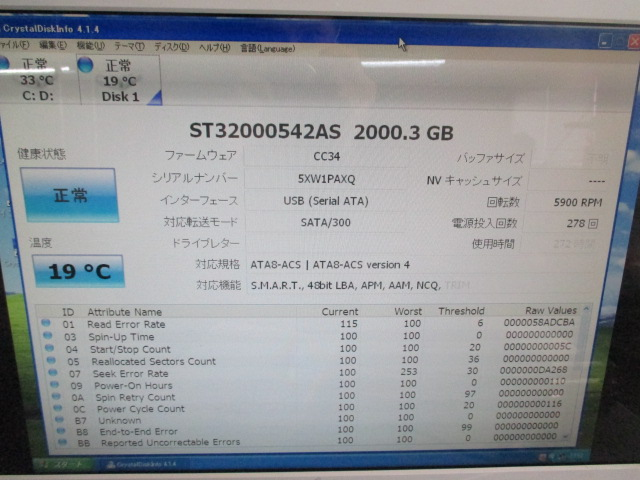 ♪Seagate★HDD★2TB★ST32000542AS★中古品_画像2