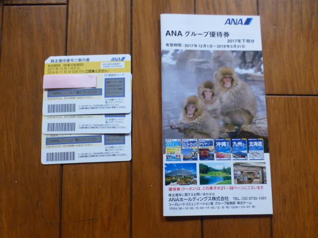ANA全日空 株主優待券3枚セット 期限2018年11月30日 送料無料