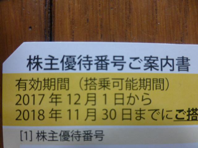 ANA全日空 株主優待券3枚セット 期限2018年11月30日 送料無料_画像2