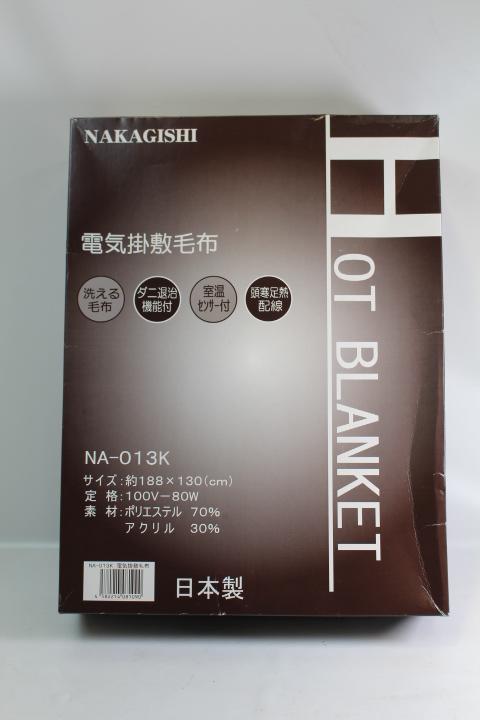 【新品未使用】NAKAGISHI なかぎし 掛け敷き電気毛布 NA-013K 188×130cm 頭寒足熱配線