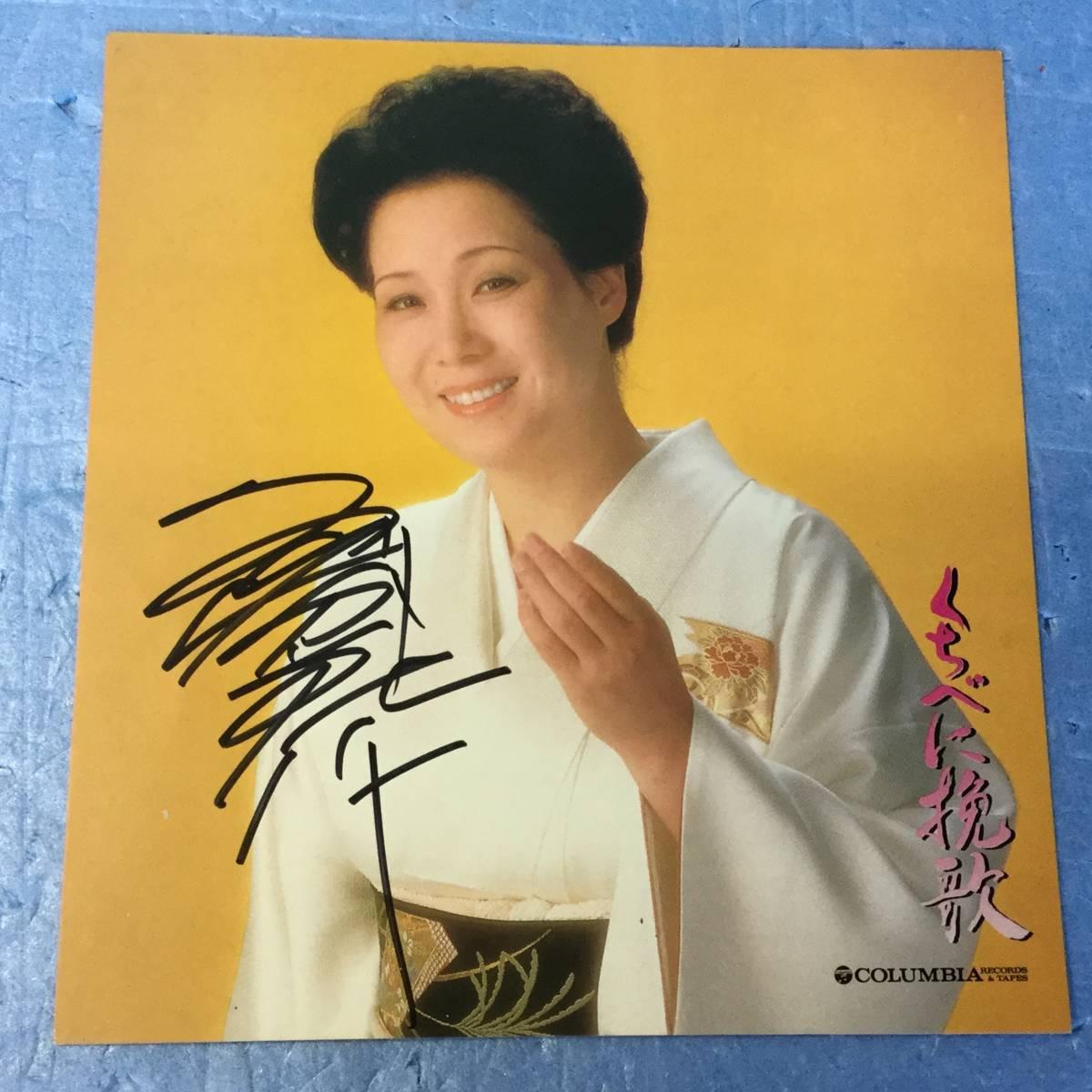 島倉千代子 直筆サイン 演歌 女性 歌手 サイン くちべに挽歌