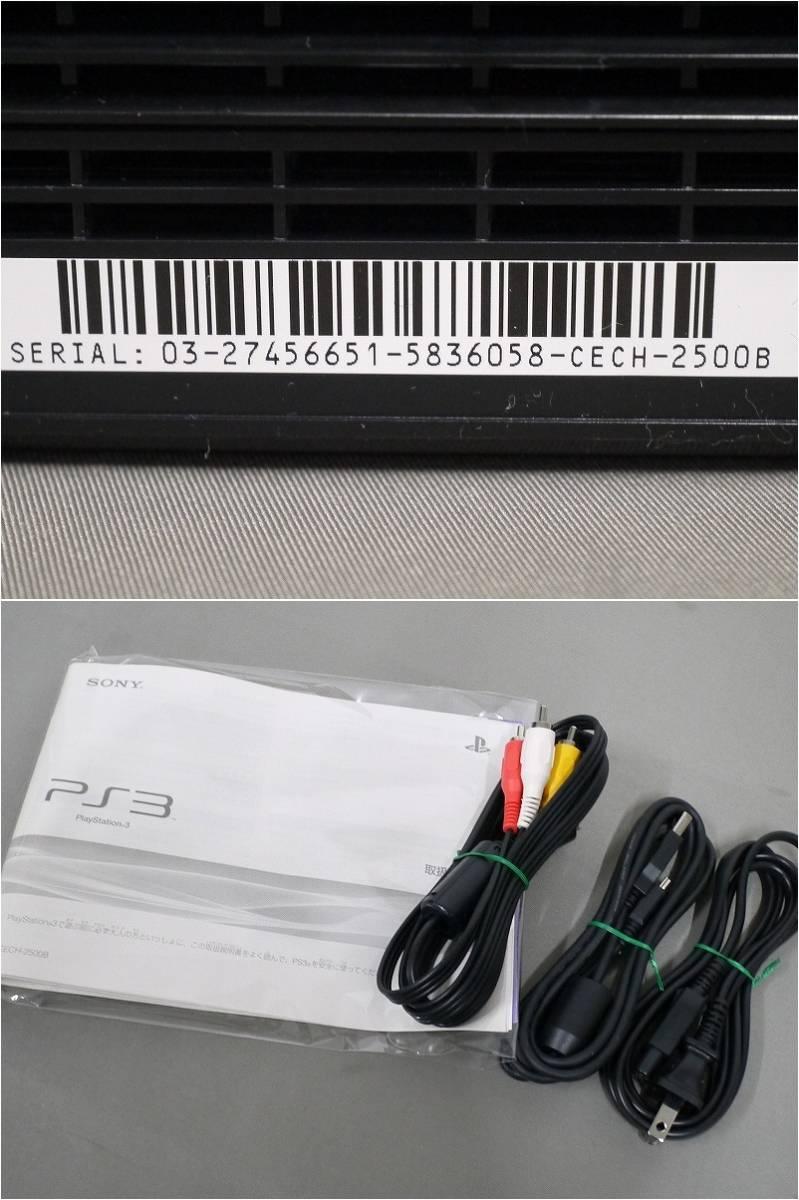 1円~★SONY PS3 (320GB) CECH-2500B 本体 動確済 オマケ付(ジャンクソフト10本)D 4563_画像8