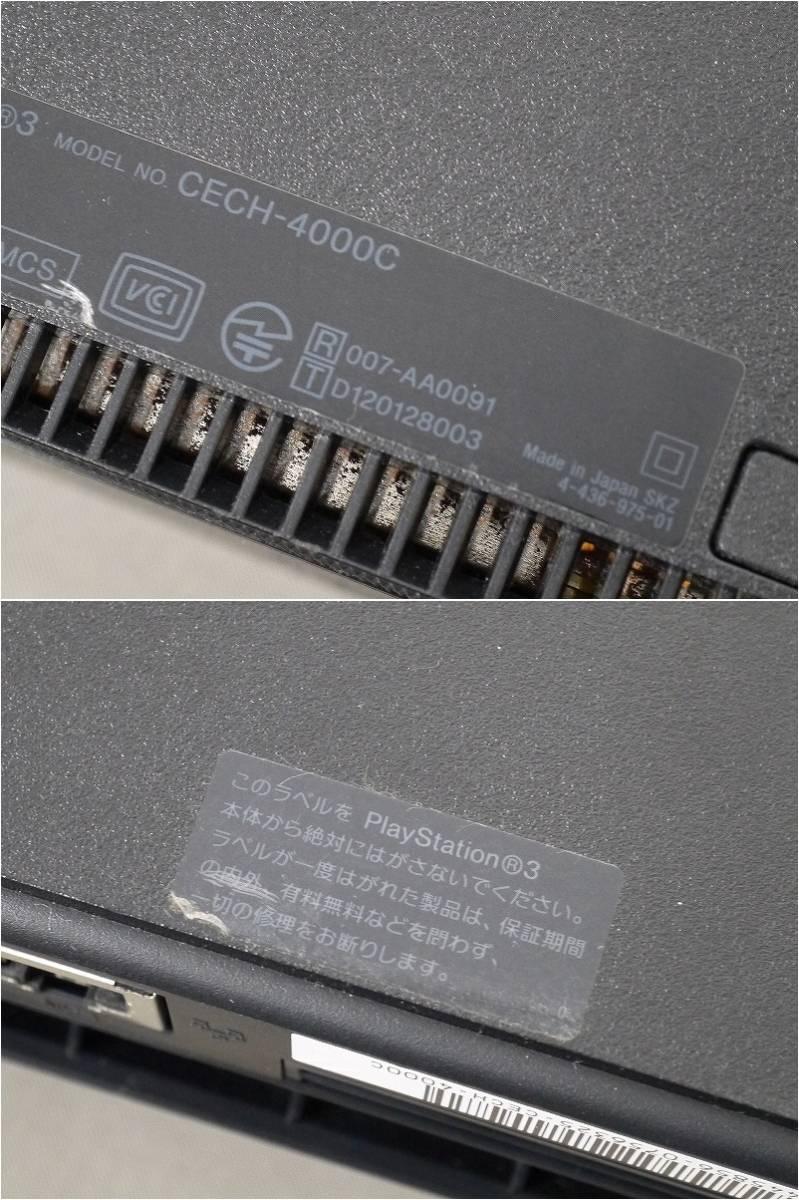 1円~★SONY PS3 (500GB) CECH-4000C 本体 動確済 オマケ付(ジャンクソフト10本)A 4560_画像6