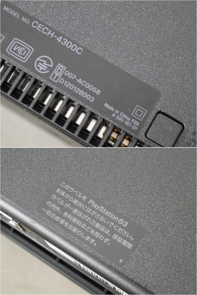 1円~★SONY PS3 (500GB) CECH-4300C 本体 動確済 オマケ付(ジャンクソフト10本)C 4562_画像5