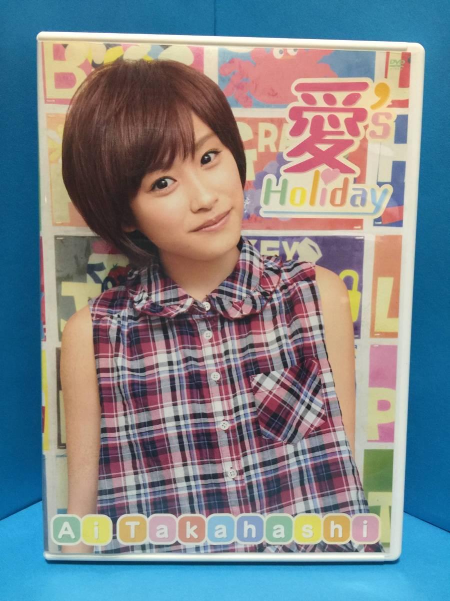 DVD 高橋愛/愛's Holiday