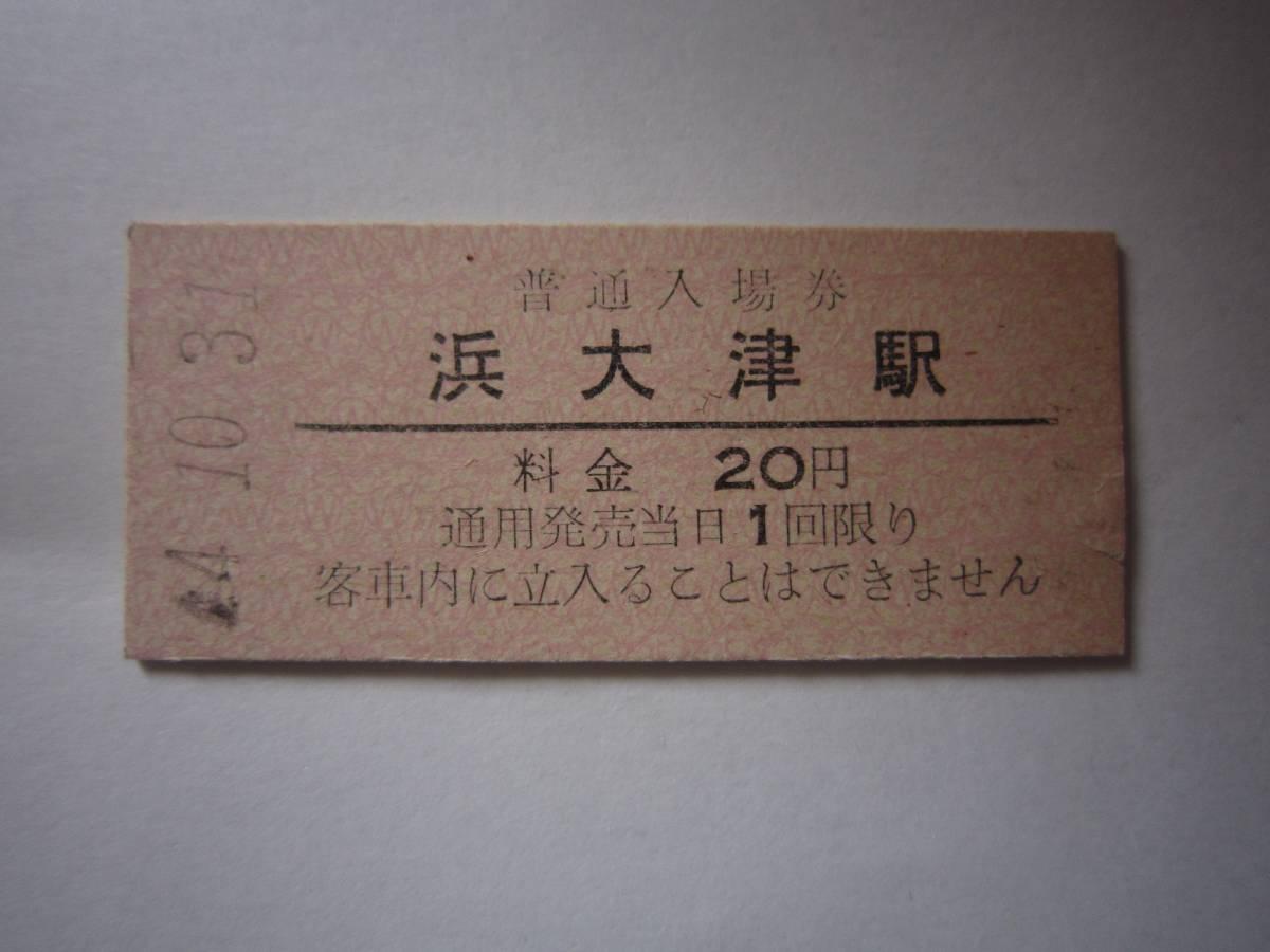 江若鉄道 浜大津駅 硬券入場券