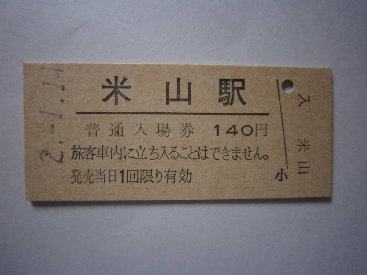 信越線 米山駅 硬券入場券