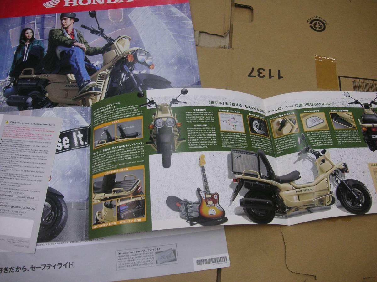 PS250 販売店用ポスターカタログ未使用_画像4