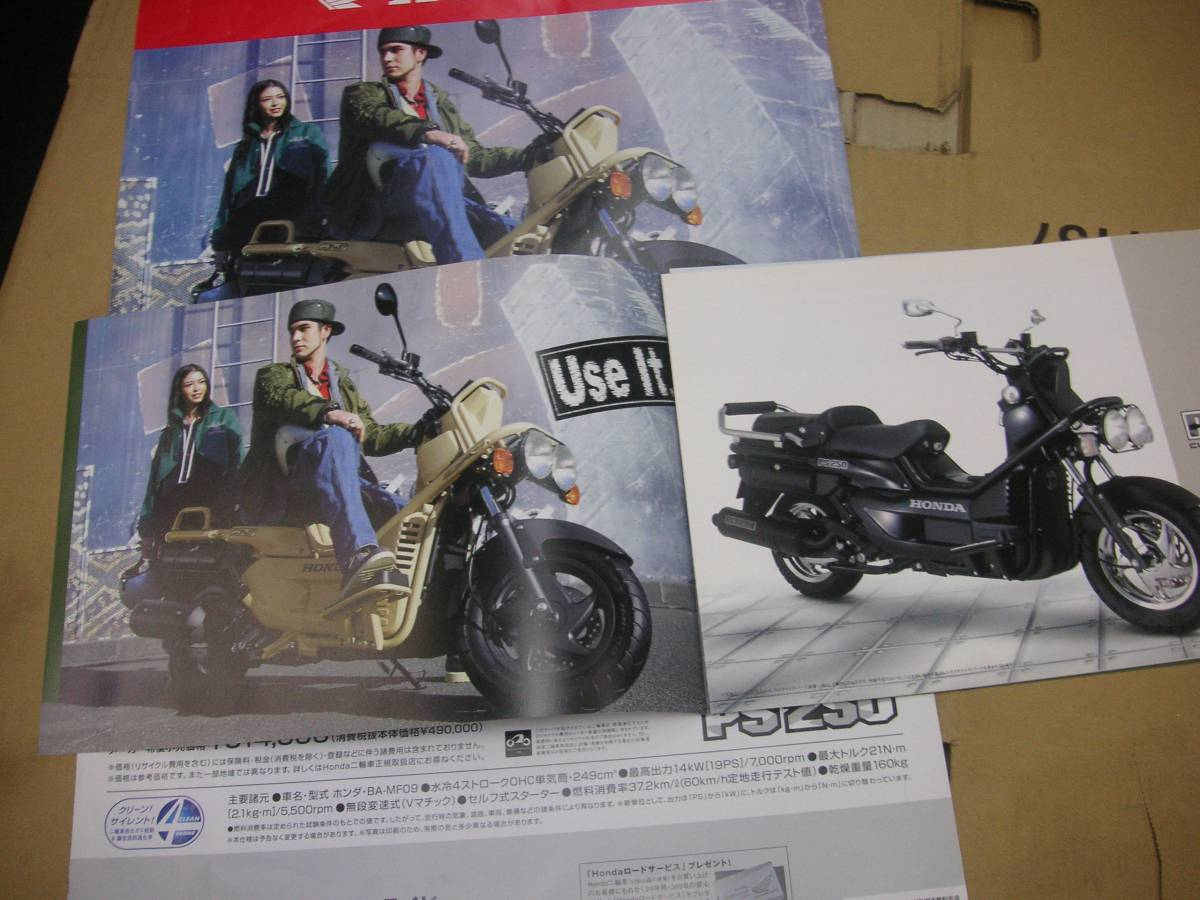 PS250 販売店用ポスターカタログ未使用_画像2