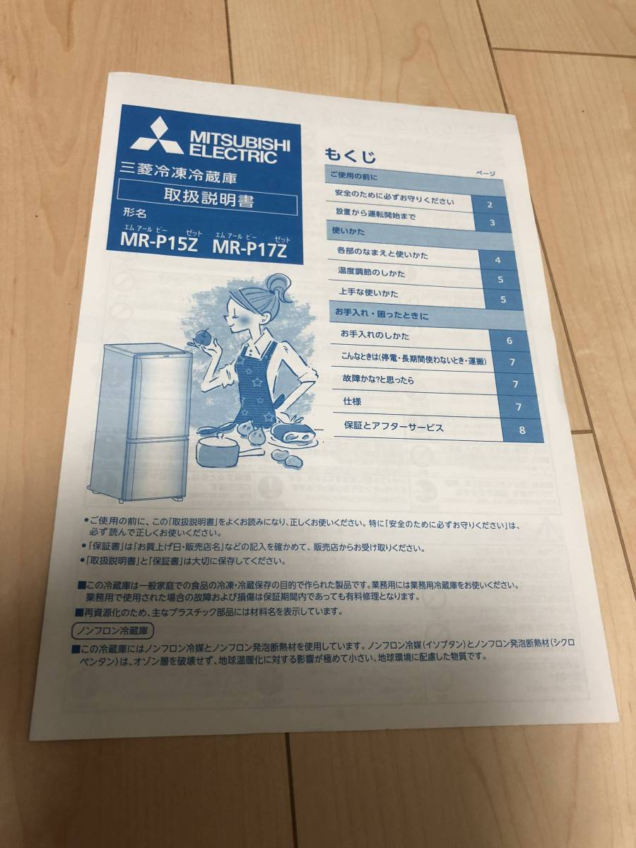 三菱 ノンフロン冷凍冷蔵庫 MR-P15Z-S シルバー 2ドア 146L ☆2016年製 【美品】_画像10