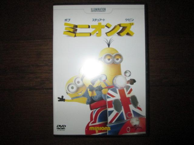 【DVD】 <美品> ミニオンズ MINIONS DVD / 天海祐希・宮野真守・設楽統・LiSA・日村勇