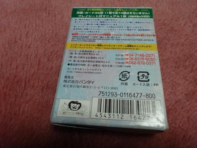 ★カードダスEX★デジタルモンスター スターターセットVer.9★粛清のオメガモンテック_画像2