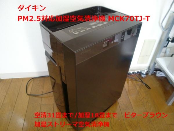 ◆ ダイキン PM2.5対応加湿空気清浄機 MCK70TJ-T◆
