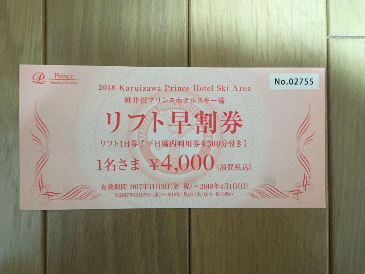 【リフト券】軽井沢プリンスホテルスキー場 リフト券1枚