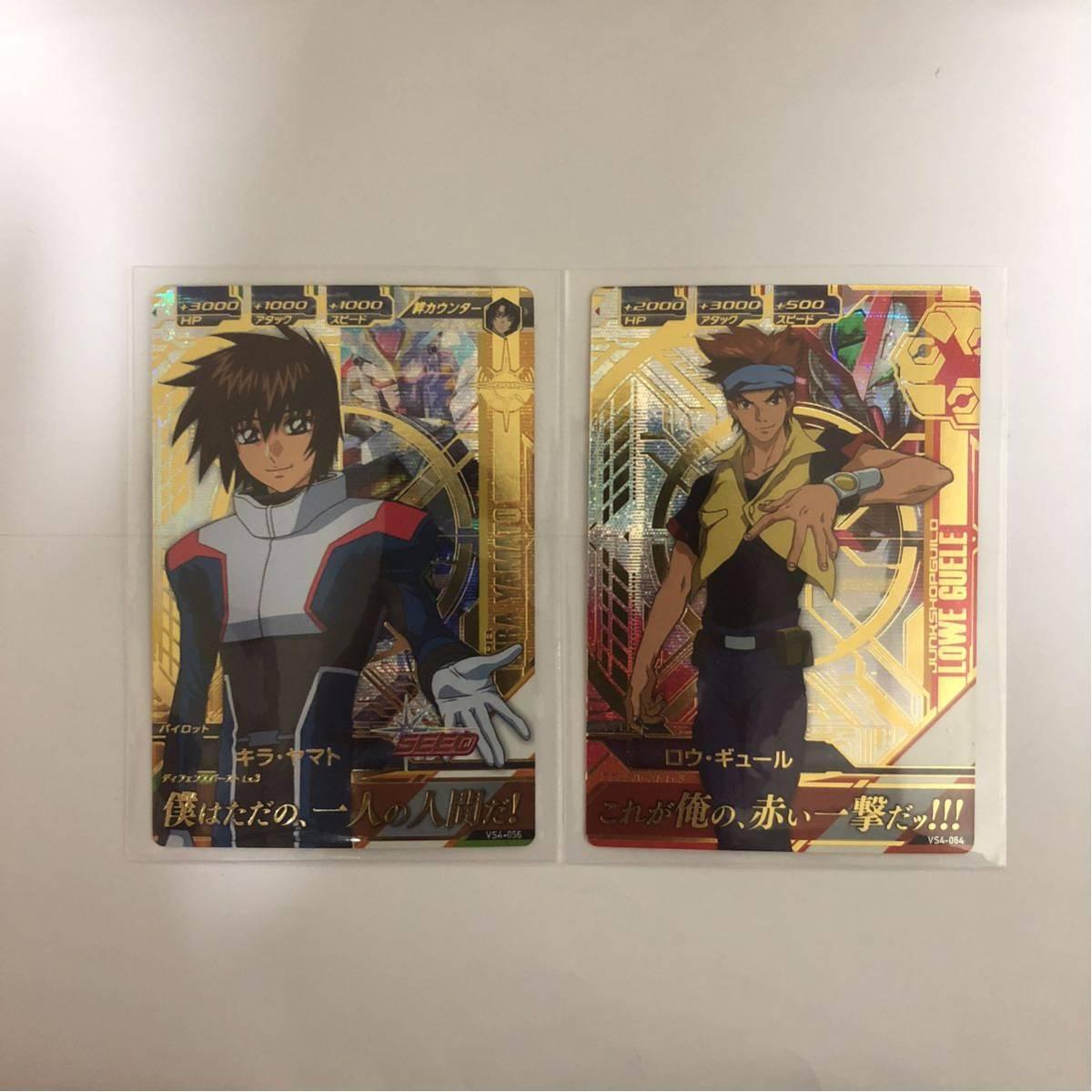 【美品】ガンダムトライエイジ VS4弾 Premiumレア キラ・ヤマト&ロウ・ギュール