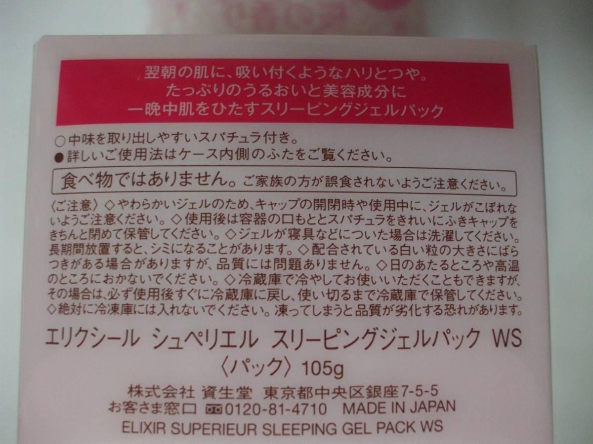 入手困難![期間限定]♪ 新品 エリクシール シュペリエル スリーピングジェルパックWS 桜の香り  ♪_画像5