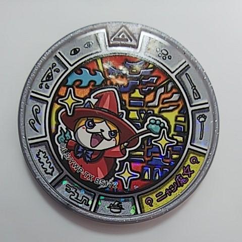 妖怪メダルトレジャー04 ニャン魔女 妖怪ウォッチ 未登録