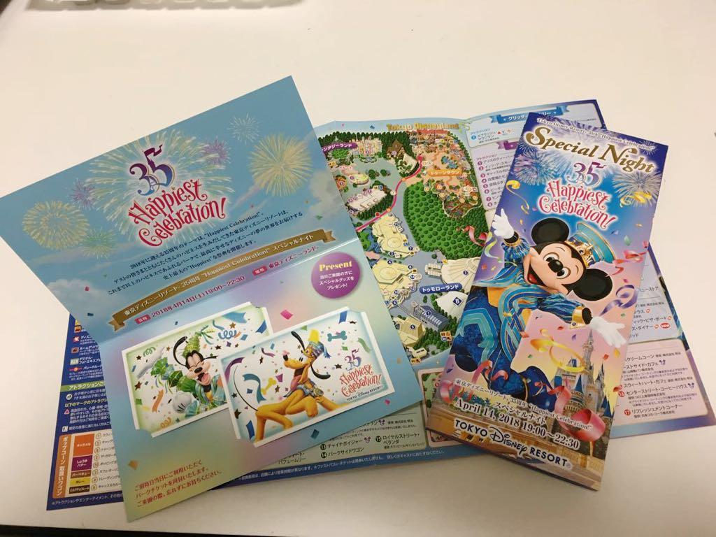 東京ディズニーランド35周年 4月14日(土) 貸切 Happiest Celebrationチケット2枚