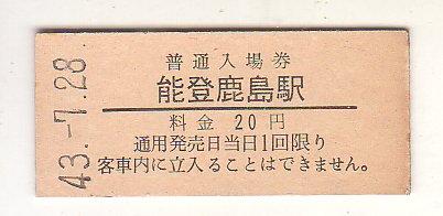 ☆国鉄 七尾線 能登鹿島駅 20円入場券☆