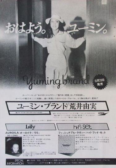 荒井由実 YUMING BRAND ユーミン・ブランド ベスト・アルバム広告 1976 切り抜き 1ページ S67JS