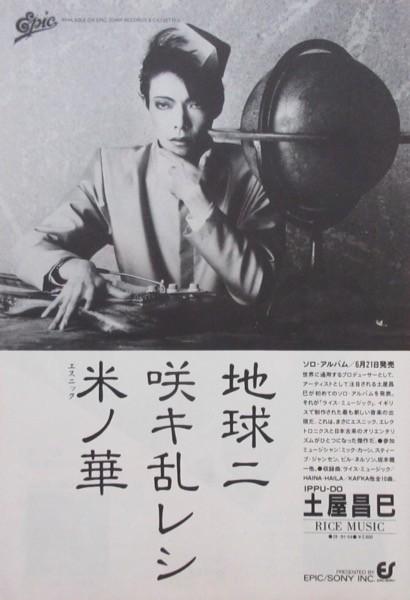 土屋昌巳 RICE MUSIC アルバム広告 一風堂 CROSSWIND そして夢の国へ 小川銀次 1982 切り抜き 1枚 E28AO