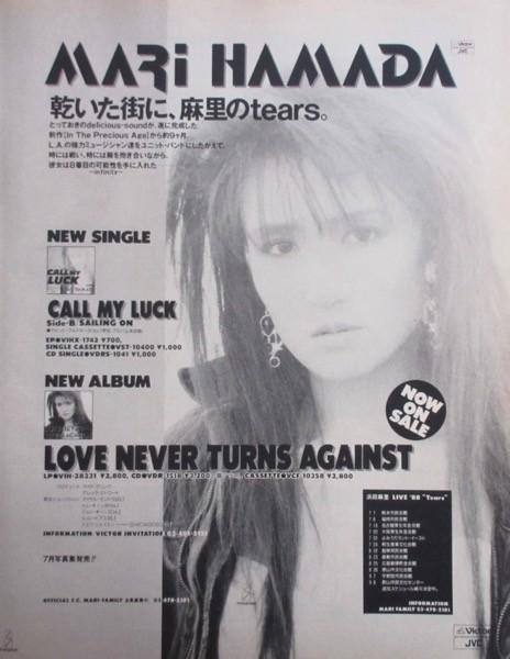 浜田麻里 1988 LOVE NEVER TURNS AGAINST シングル&アルバム広告 切り抜き 1ページ E8A8GB