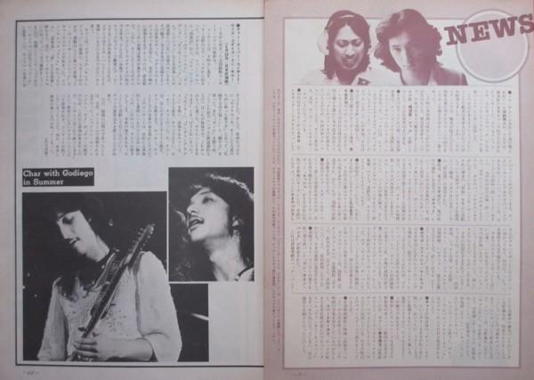 チャー スーパー・コンサート・ウィズ・ゴダイゴ コンサートレビュー Char 竹中尚人 1978 切り抜き 2ページ S80OSD