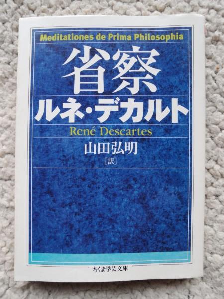 省察 (ちくま学芸文庫) ルネ・デカルト、山田 弘明(翻訳)