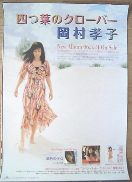 岡村孝子 「四つ葉のクローバー」 ポスター