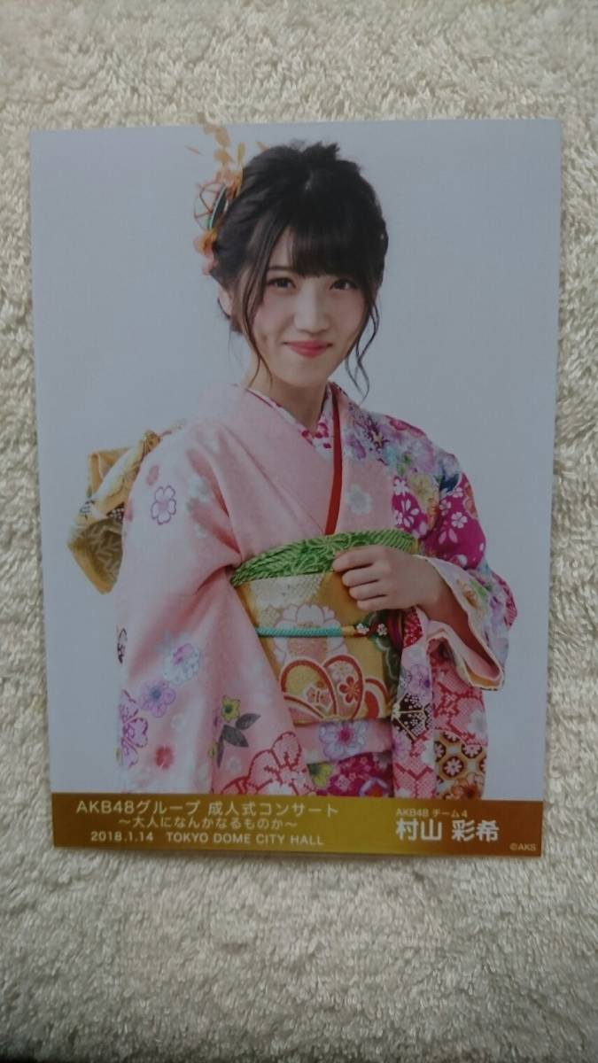 AKB48グループ 成人式コンサート AKB チーム4 村山彩希 公式生写真