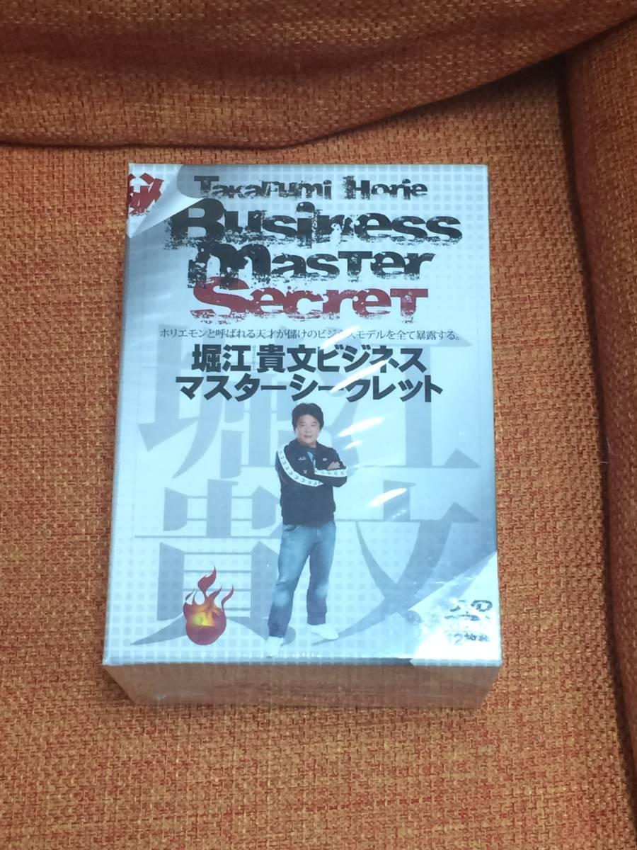 ●堀江貴文 ビジネスマスターシークレット DVD12枚組 ビジネスセミナー 自己啓発 情報商材_画像1