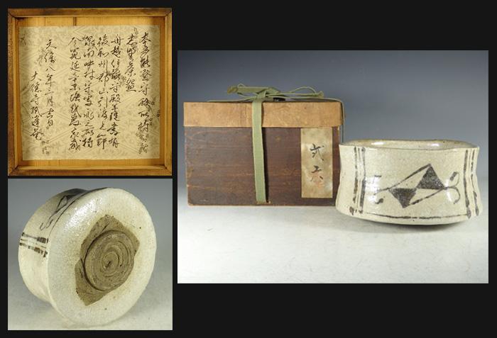 美術館級 大名品 前田藩筆頭家老本多家所持 桃山時代 絵志野茶碗 大徳寺書付 本物保証