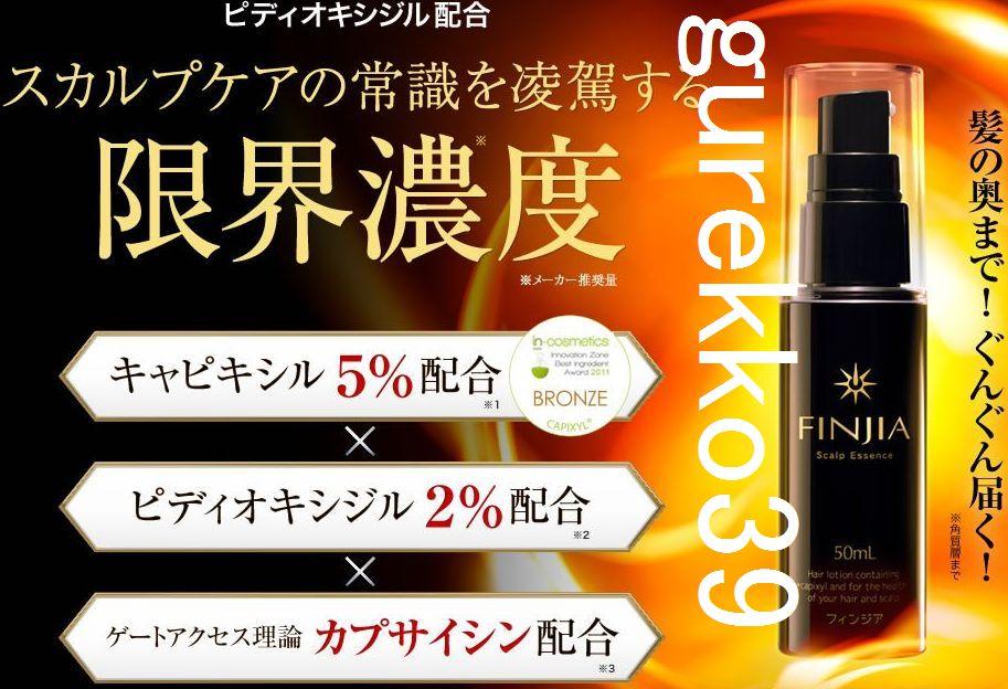 ☆新品未開封☆ スカルプエッセンス フィンジア ( FINJIA ) 【定価12,800円】_商品説明です