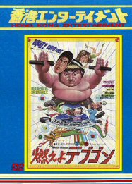 DVD  燃えよデブゴン 《肥龍過江》  1981年劇場公開作品  吹替版 & 日本公開版(字幕) & 香港公開版 + CD  4枚組  送料無料